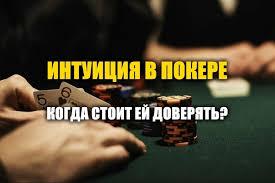 Интуиция в покере