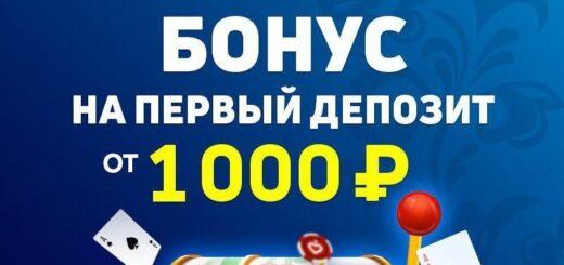 Бонус Покердом