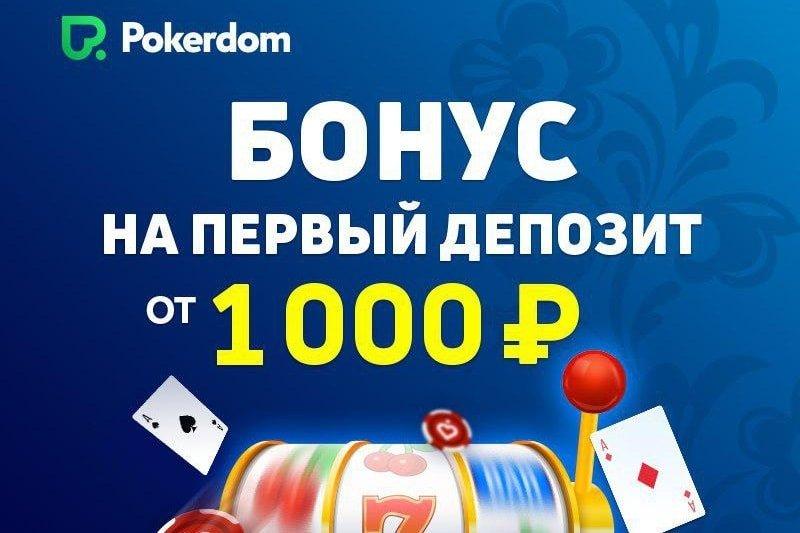 Покер онлайн стартовый депозит кино покер онлайн смотреть бесплатно