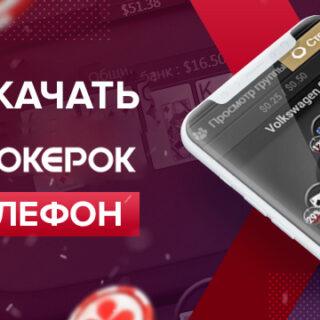 Мобильная версия Покерок