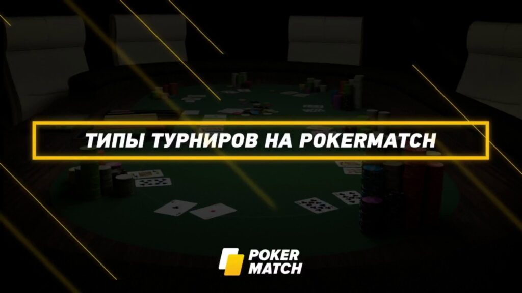 Все турниры на Покерматч