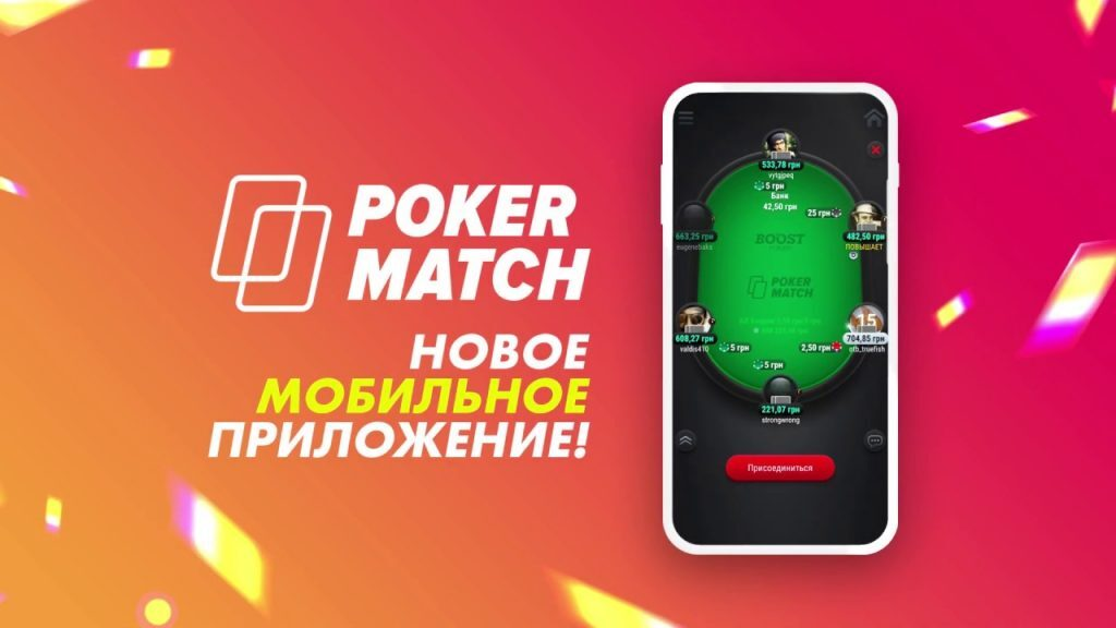 Мобильное приложение Покерматч