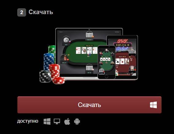 Скачиваем и устанавливаем ПК ПокерОк