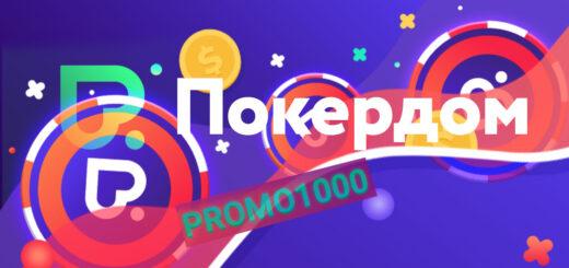 Промокод в Покердом