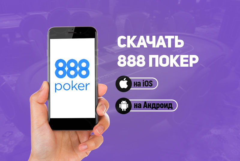 Скачать 888 покер на телефон