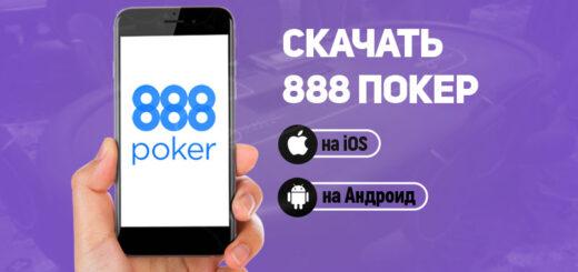 мобильной версии 888 Poker